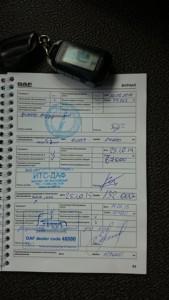 phoca_thumb_l_service_book_daf_lf45.220_2013